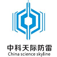 宁夏中科天际防雷股份有限公司