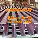 北京h型钢厂家|高频焊接h型钢|高频焊h型钢