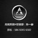天津h型钢厂家|高频焊接h型钢|高频焊h型钢