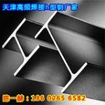 北京高频焊接h型钢|高频焊接h型钢厂家