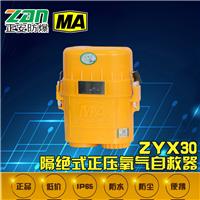 供应ZYX30、ZYX45隔绝式压缩氧气自救器