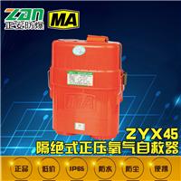 正安防爆ZYX45隔绝式压缩氧气自救器说明