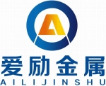 东莞市爱励金属材料有限公司
