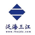 深圳市泛海三江有限公司惠州办事处