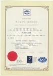 ISO质量体系认证中文