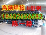 天津高频焊h型钢厂家 200*100*3.2*4.5