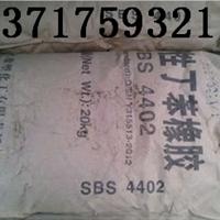 供应燕山石化SBS4303丁苯橡胶注塑级