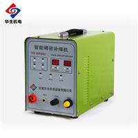 华生ADS02 仿激光冷焊机不锈钢薄板冷焊机