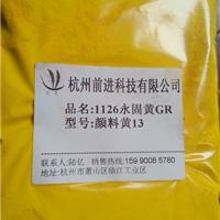 杭州前进厂家直销1126永固黄GR颜料黄13