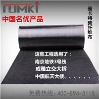碳纤维加固免费施工技术支持
