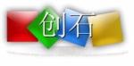 上海创石实业有限公司
