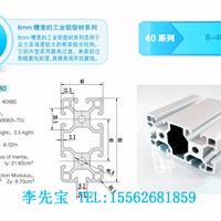 铝型材框架 铝型材 T型螺母