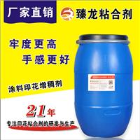 供应臻龙涂料印花增稠剂优质环保水性