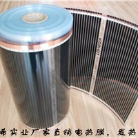 厂家销售安全智能专业家用碳纤维电地暖
