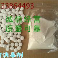 供应江苏常熟食品级稳定型二氧化氯消毒剂