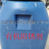 菏泽专业基地供应有机复合钢筋阻锈剂
