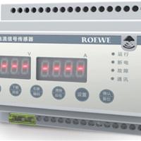 供应经济型电压电流传感器