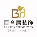 四川百合居装饰工程有限公司