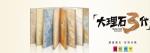欧神诺陶瓷(上海)有限公司