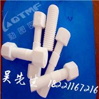 特氟龙六角螺丝,耐腐蚀PTFE螺栓,四氟螺母