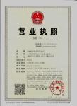 上海雨汐实业有限公司营业执照