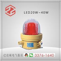 BJD350_BJD350-LED防爆航空障碍灯