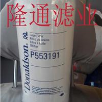 唐纳森P553191机油滤清器供应