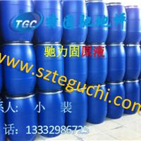 特固驰专业供应驰力固固化剂  原液