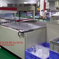 供应台湾鑫民简良款式PCB电路板包装机