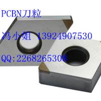 供应立方氮化硼刀具,超硬钢件加工
