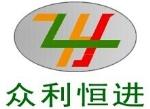 中山市众利恒喷砂机械设备有限公司