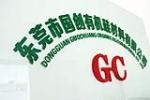 东莞市国创有机硅材料有限公司
