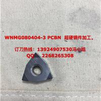 供应PCBN超硬车刀,PCBN刀片