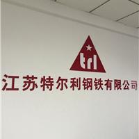 江苏特尔利钢铁有限公司