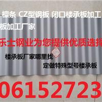 苏州楼承板苏州压型钢板厂家苏州楼承板价格