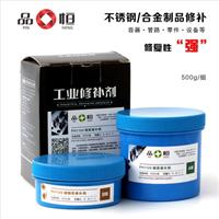 供应钢质修补剂 金属修补剂 工业修补剂