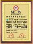 中国铝门窗行业十大品牌