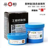 供应铝质修补胶厂家