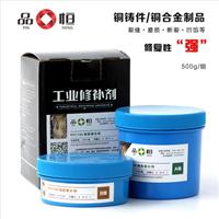 供应PH1140铜质修补剂