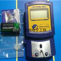供应FG-100烙铁头测温仪烙铁头温度测试仪