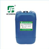 供应环保水基碱性退塑脱漆剂脱漆水|价位