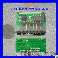 供应无线收发模块 无线接收模块J04U