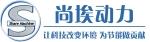 尚埃(上海)动力设备科技有限公司