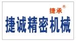 东莞捷诚精密机械设备有限公司