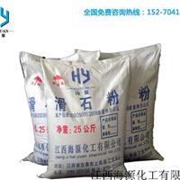 供应造纸级滑石粉