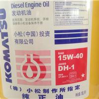 供应小松纯正15W-40机油 小松挖掘机配件