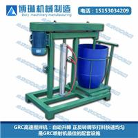 供应GRC搅拌机 GRC高速打料机