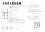 江阴市博丰钢铁有限公司