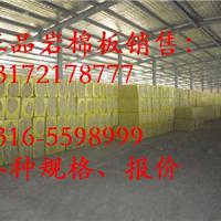湖北省、湖南省【玄武】岩棉板-国标价格