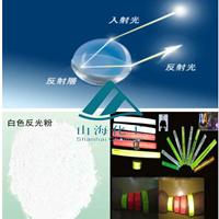 供应反光粉  高亮反光粉 高折射率反光粉